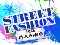Street Fashion на Пляже